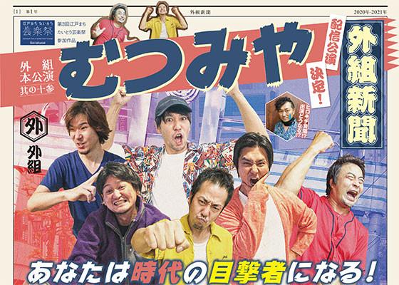 外組初の配信(無観客)公演!浅草から皆様に笑顔を届けたい!